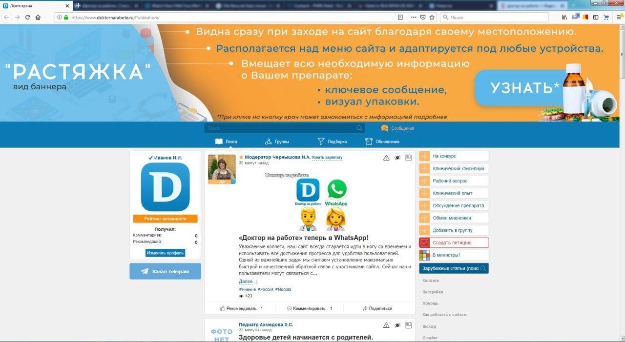 Социальная сеть Доктор на работе